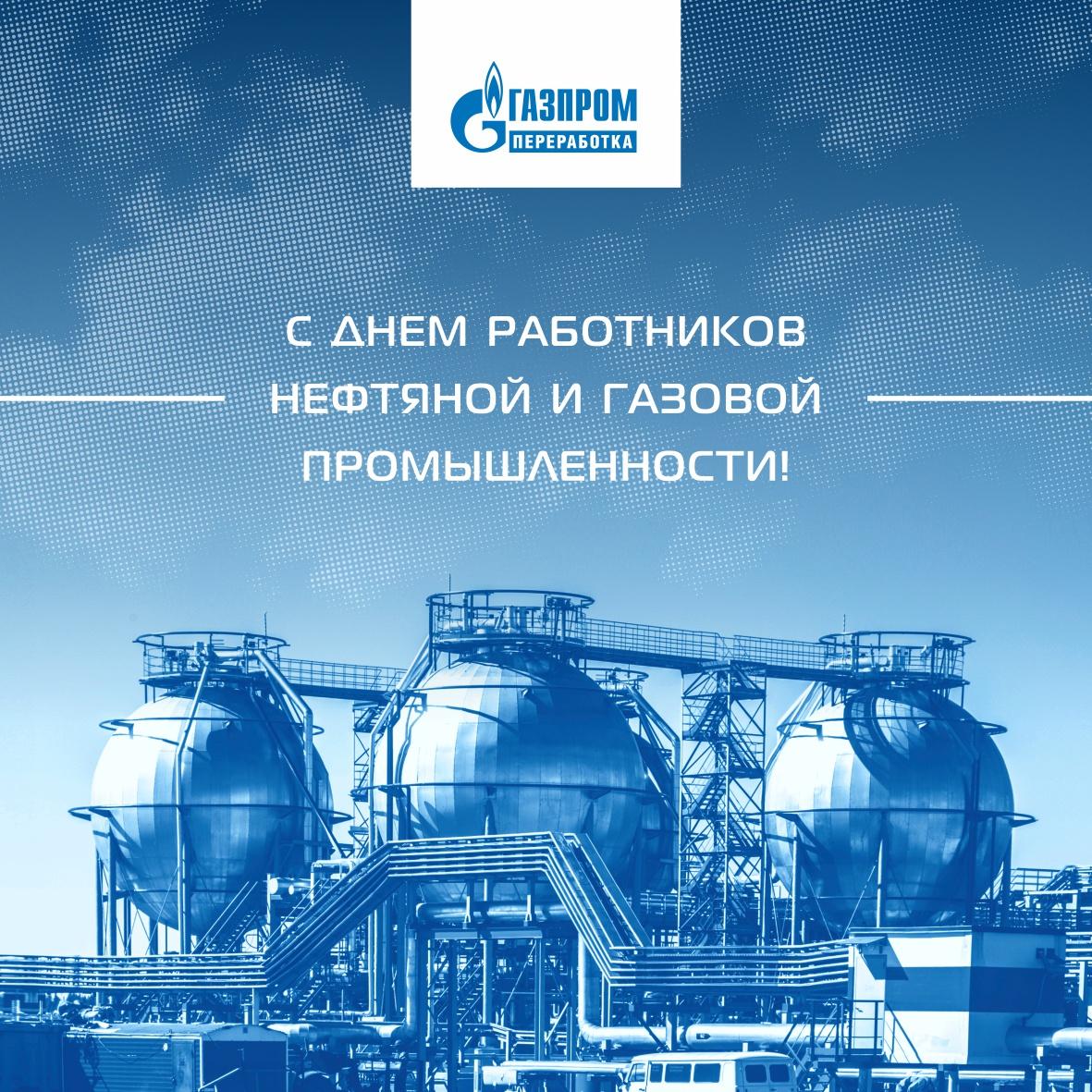 Поздравления с днем нефтяной и газовой промышленности для работников фото 49