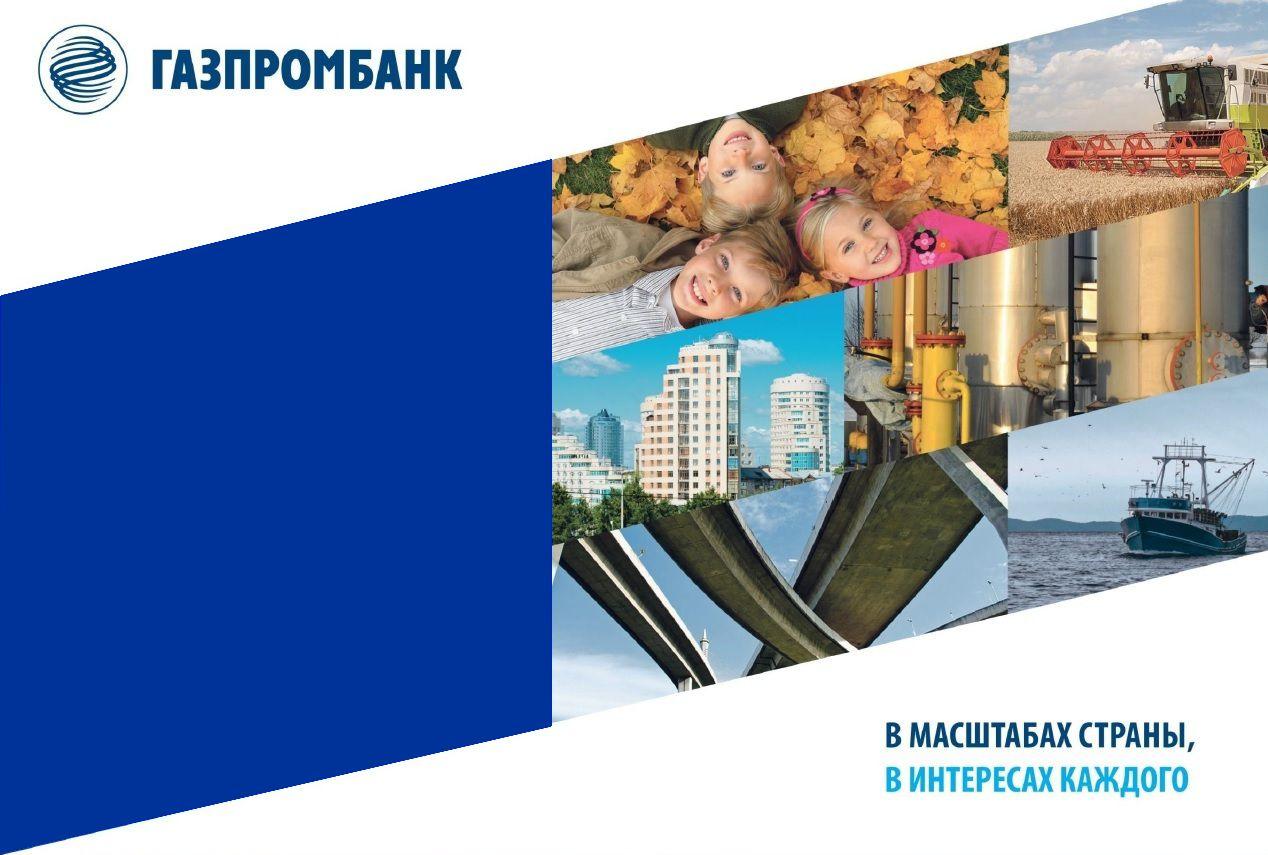Газпромбанк саратов кредит