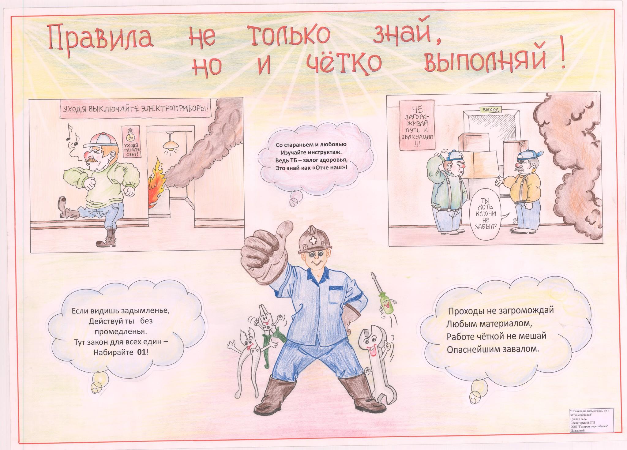 http://pererabotka.gazprom.ru/d/story/b8/184/1.jpg