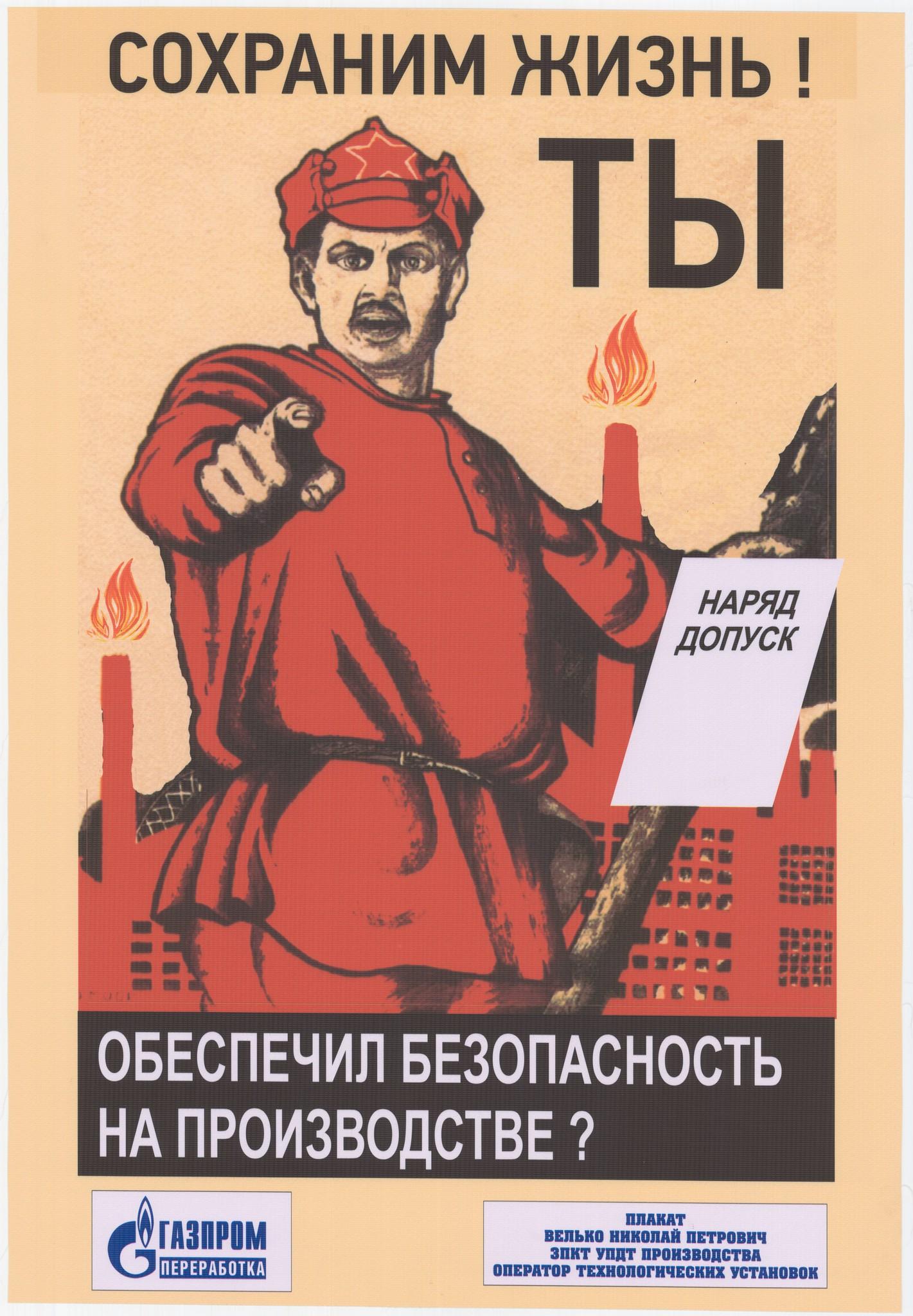http://pererabotka.gazprom.ru/d/story/b8/184/11.jpg