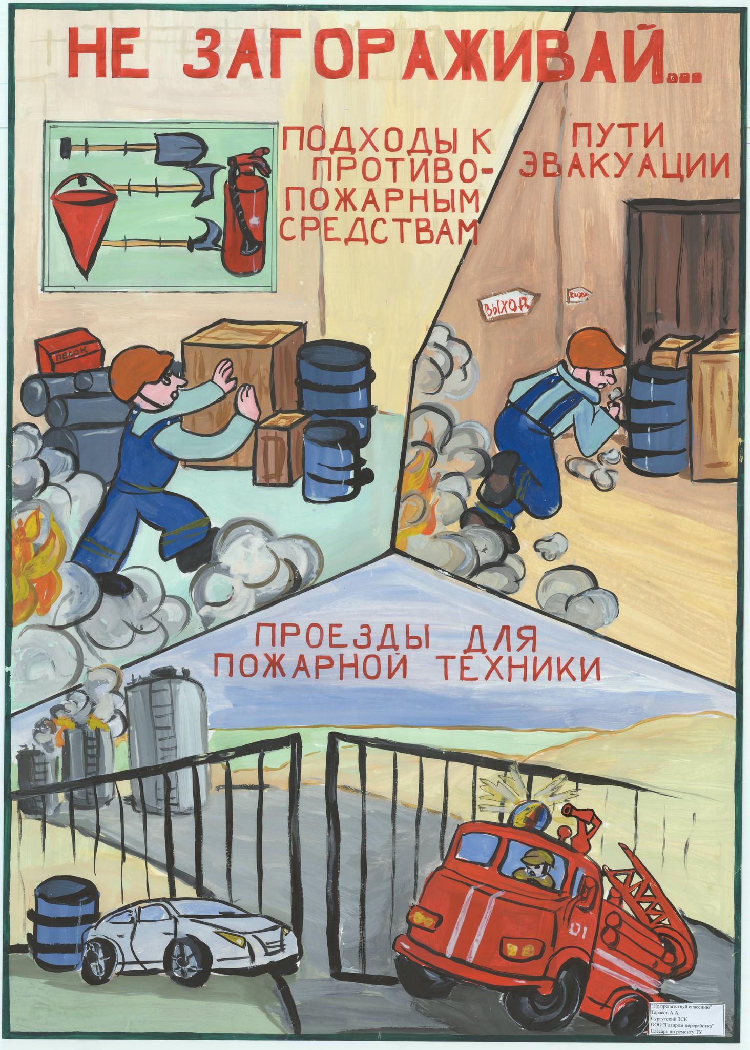 http://pererabotka.gazprom.ru/d/story/b8/184/14.jpg