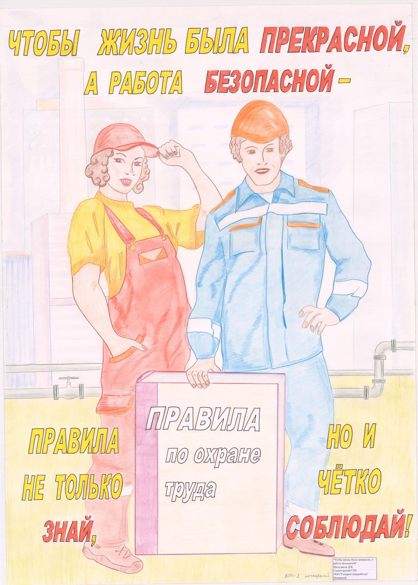 http://pererabotka.gazprom.ru/d/story/b8/184/6.jpg